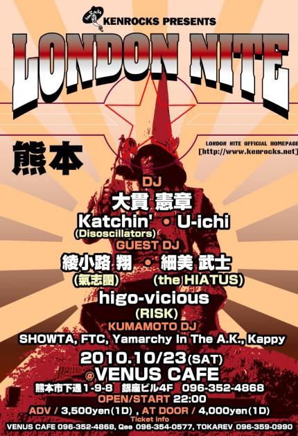 今週末は「LONDON NITE in 熊本」です!_a0097901_1656268.jpg