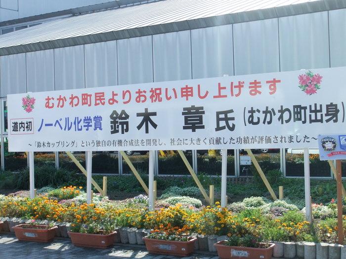 鵡川シシャモを食べに行こう ツー!!_c0226202_6341847.jpg