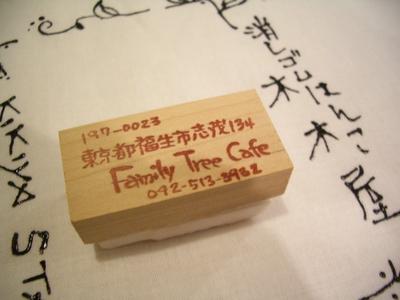 Family Tree Cafeさんのはんこ~~~そして、インストラクターさん専用クイズ_c0154210_22484433.jpg