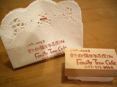 Family Tree Cafeさんのはんこ~~~そして、インストラクターさん専用クイズ_c0154210_2313641.jpg