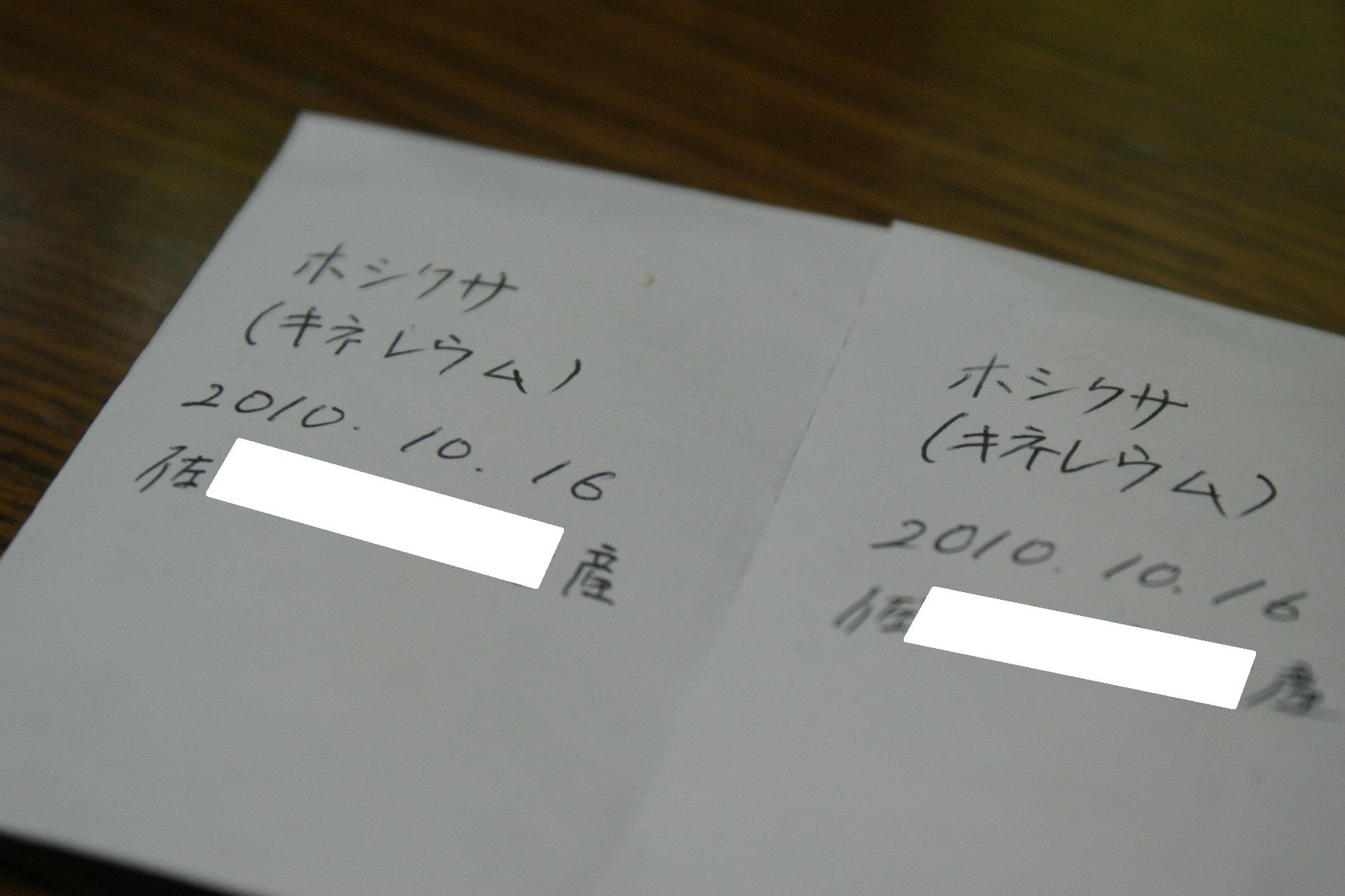 ホシクサの種子_e0171510_19142187.jpg