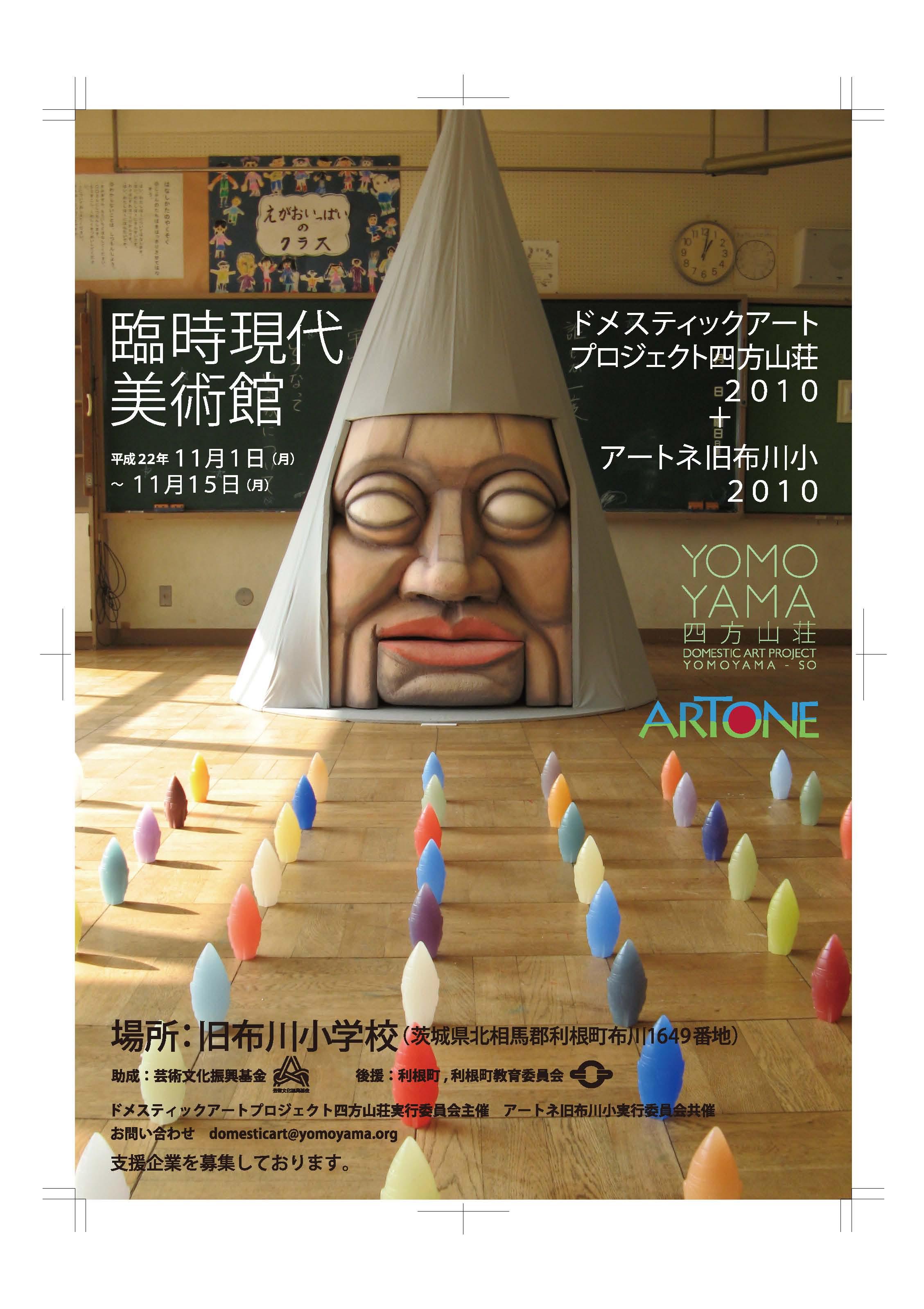 ドメスティックアートプロジェクト四方山荘2010_c0136311_902195.jpg