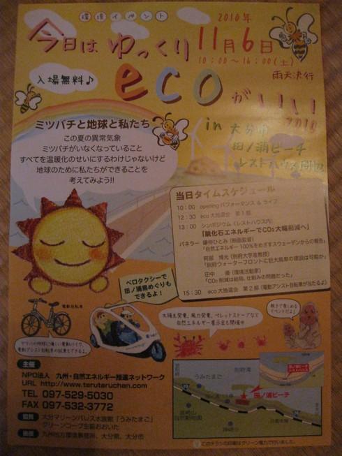 今日は~ゆっくり eco が いい 2010_a0125419_18133071.jpg