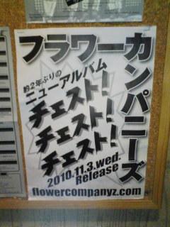フラワーカンパニーズ!!!!!!_a0168922_22291511.jpg