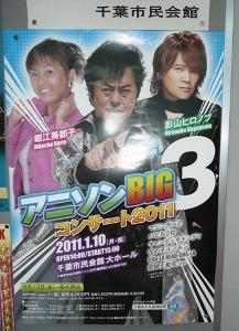 先月のBIG3@秋川_f0204368_17435371.jpg