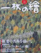 一枚の繪 11月号 津田一江さん_f0143469_15435788.jpg