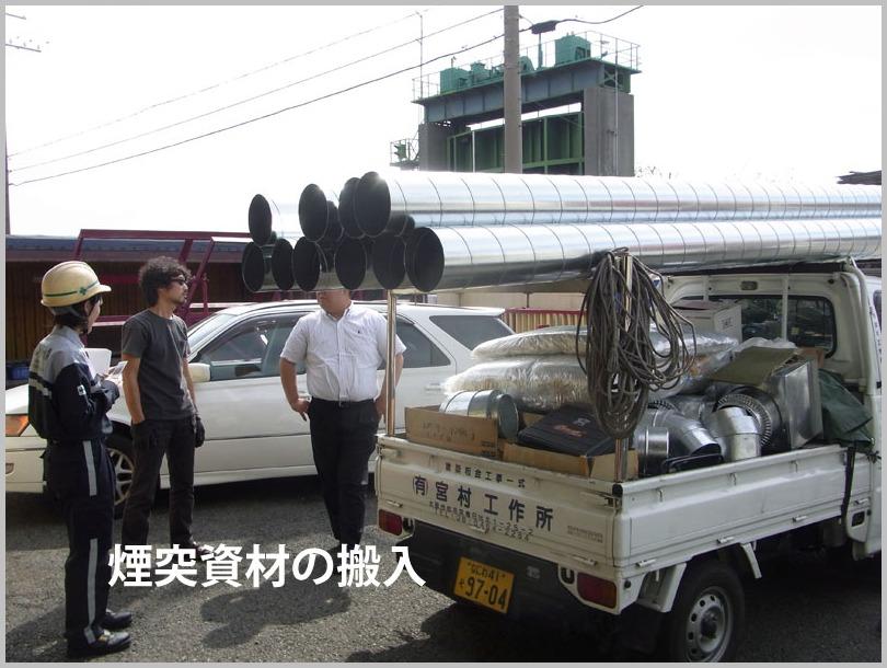 ピザ窯販売 ナポリのピザ窯の輸出  ナポリ娘はシンガポールへ嫁ぐ 出航準備_a0150573_1043487.jpg