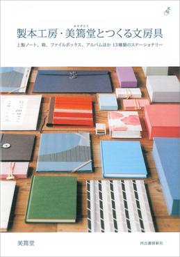 美篶堂2冊目の本_b0141474_23224114.jpg