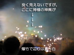 爆竹祭り??_f0144385_1822599.jpg