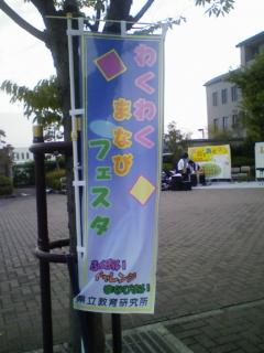 奈良県教育研究所_f0118788_10172012.jpg