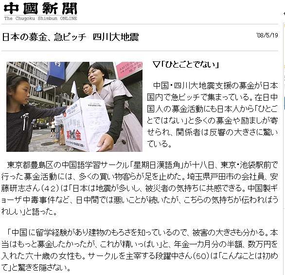 2008年四川大地震の募金報道 もう一度読んで欲しいです_d0027795_10444443.jpg