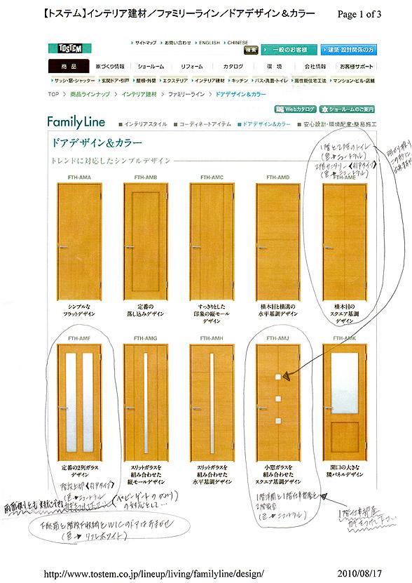 子育てママの家づくり Vol.11 『床材、壁紙、建具』_b0193900_11571893.jpg