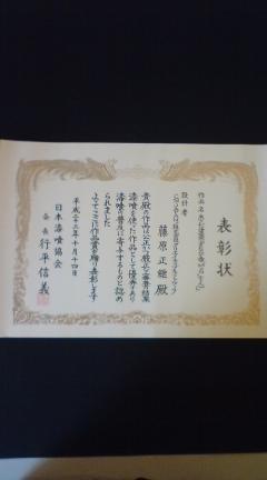 受賞_e0005507_13471612.jpg