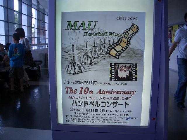 MAUハンドベルリンガーズの10周年記念コンサート_f0141310_23395535.jpg