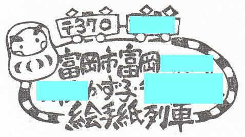 絵手紙列車  募集中~♪_e0202518_20212363.jpg