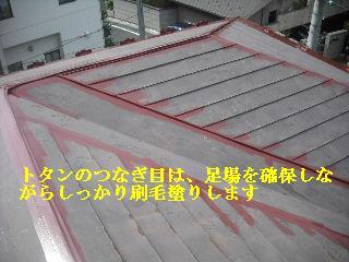 塗装作業・2日目_f0031037_18434258.jpg