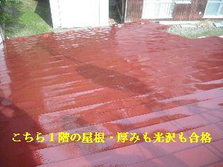 塗装作業・2日目_f0031037_1844119.jpg
