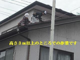 塗装作業・2日目_f0031037_18443243.jpg