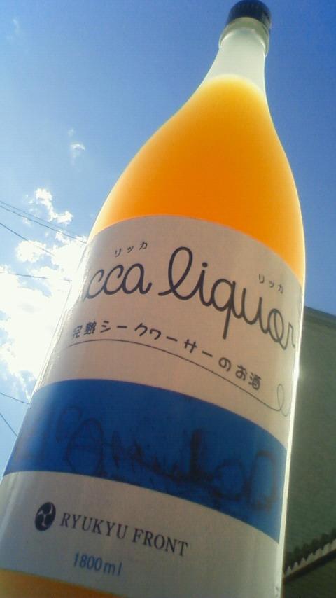 【果実系】 リッカリッカ 完熟シークヮーサーのお酒_e0173738_10233846.jpg