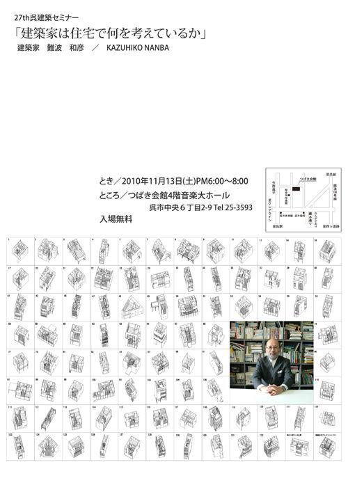 住宅セミナー 石山修×下田卓夫 + 難波和彦_a0070655_11104471.jpg