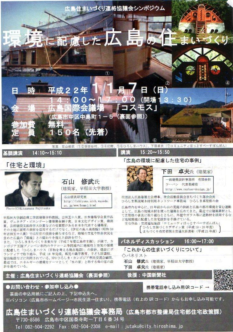 住宅セミナー 石山修×下田卓夫 + 難波和彦_a0070655_1153243.jpg