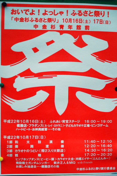 中金杉ふるさと祭り with 新井正人さん_d0155569_14492596.jpg