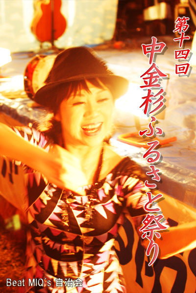 中金杉ふるさと祭り with 新井正人さん_d0155569_15652.jpg