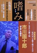 文藝春秋 嗜み8号 特集「大空からの贈り物」_f0143469_1739103.jpg