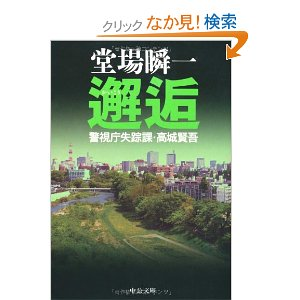 最近読んだ本_a0077071_16572096.jpg