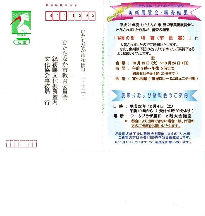 10年10月19日・ひたちなか市展結果発表_c0129671_7372763.jpg