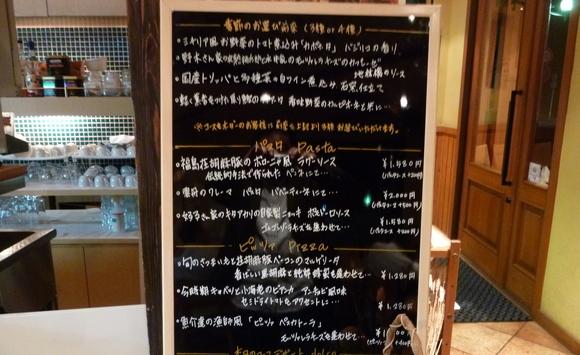 福島県伊達市保原のイタリアンWASABI_c0180686_1723319.jpg