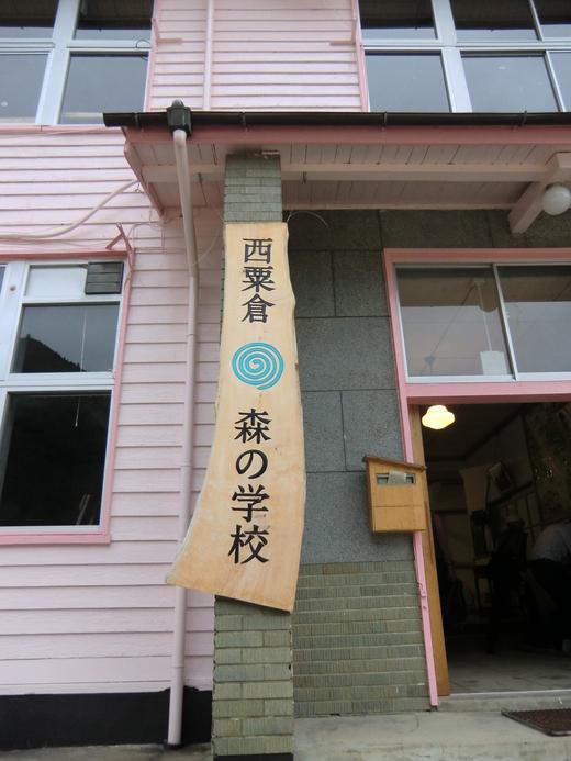 京都女子大学の高桑先生と行く「岡山・西粟倉ツアー」!_f0119692_19285691.jpg