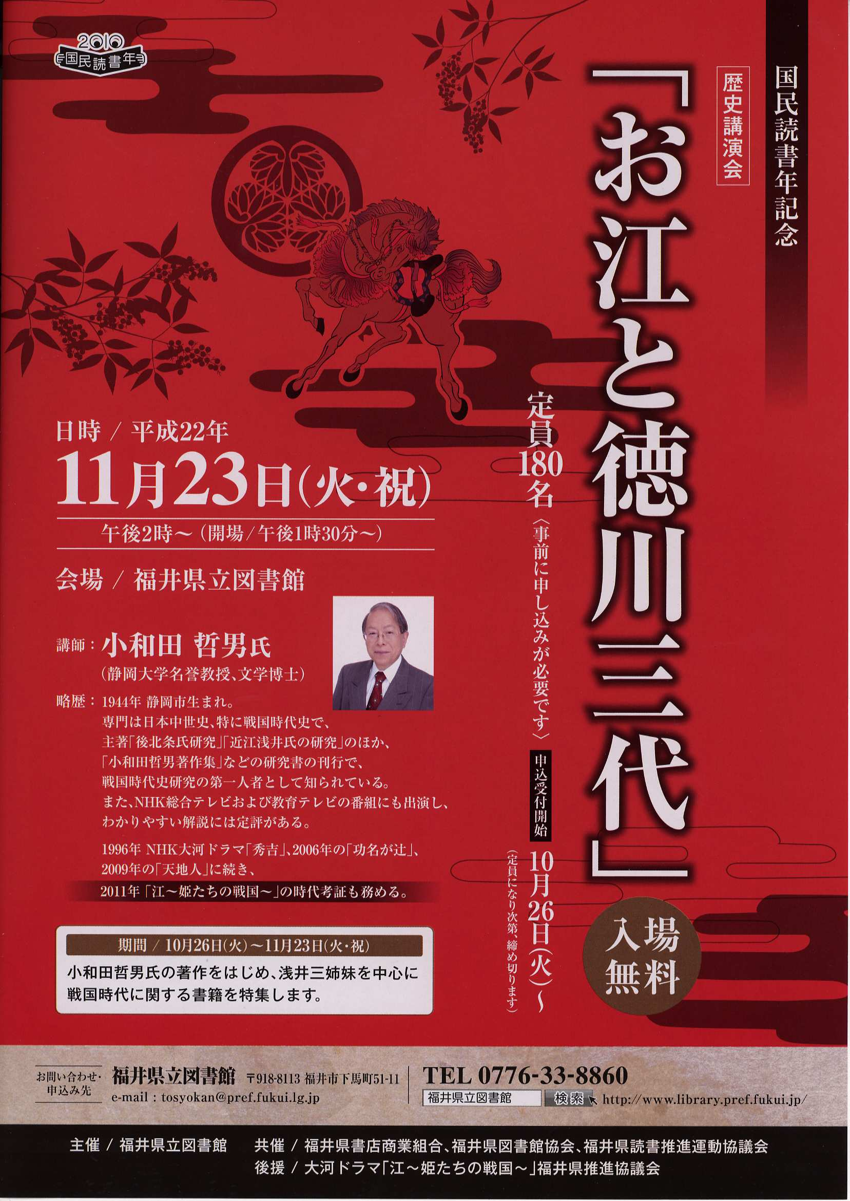 歴史講演会『お江と徳川三代』開催!!_f0229508_11545588.jpg