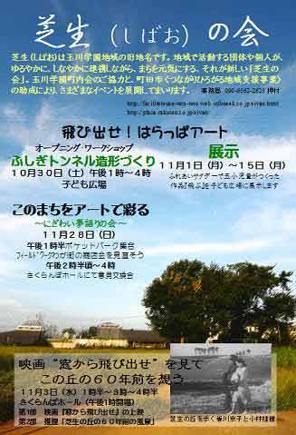 芝生(しばお)の会発足_d0065709_18464860.jpg