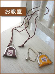 秋のがま口教室(11/21更新)_e0125731_12441538.jpg