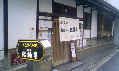 なんば・心斎橋_b0130734_2475115.jpg