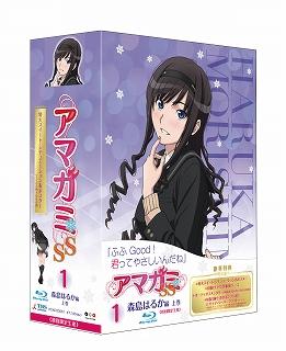 『アマガミSS ① 森島はるか編 上巻』Blu-ray Disc & DVD、10月20日同時発売_e0025035_23175010.jpg