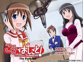 『こえでおしごと!』2010年11月17日 take.1 発売決定_e0025035_23405371.jpg