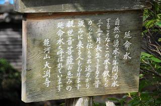 2010 10/16-17 秩父三十四箇所自転車巡礼 2_c0047856_15275052.jpg