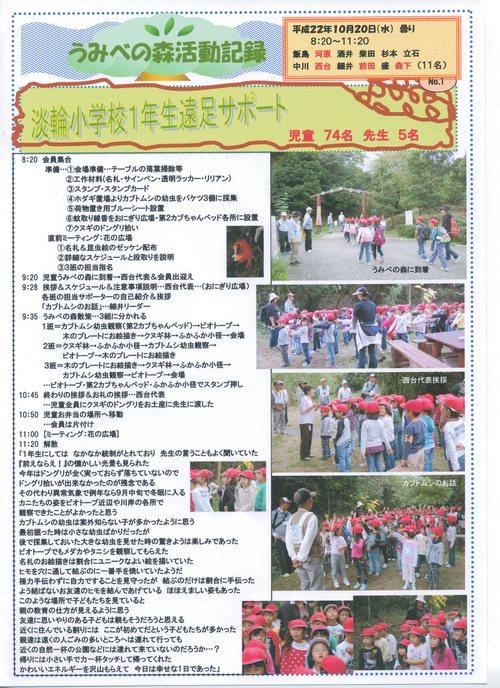 淡輪小学校1年生遠足サポート_c0108460_2012899.jpg