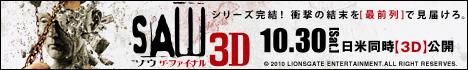 SAW 3D_b0121563_1551484.jpg