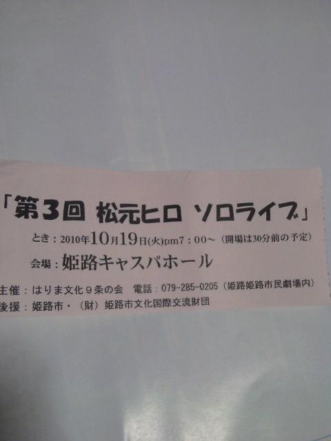 「第3回 松元ヒロ ソロライブ」_b0177566_21322274.jpg