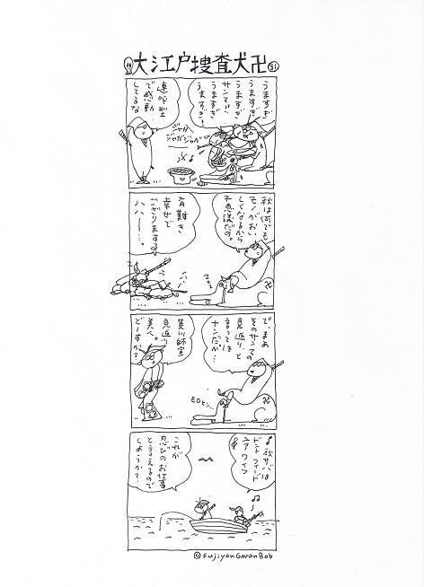風街ろまん いい匂い  105  「寂寥亭チャンコ・パパの塩辛篇」_c0121570_8341740.jpg