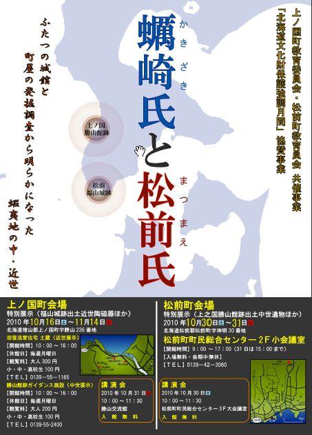 特別展示・講演会『蠣崎氏と松前氏』_f0228071_16591279.jpg