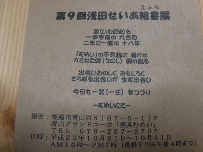 第9回浅田せいあ絵書(えふみ)展_d0165772_1903760.jpg