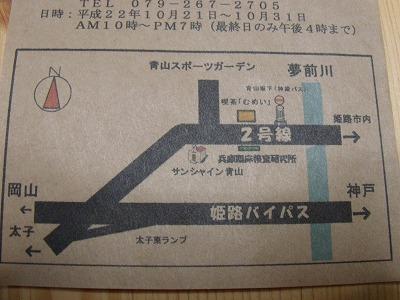 第9回浅田せいあ絵書(えふみ)展_d0165772_1905195.jpg