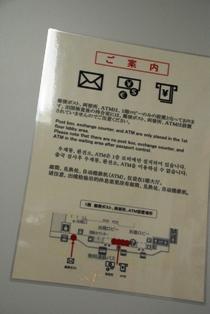 羽田・国際線、旧ターミナルへ Farewell to old HANEDA Int\'nal Tarminal _b0053082_23445019.jpg