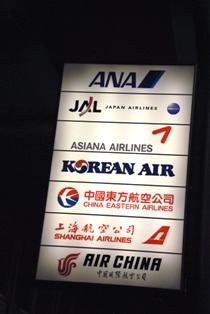 羽田・国際線、旧ターミナルへ Farewell to old HANEDA Int\'nal Tarminal _b0053082_235121.jpg
