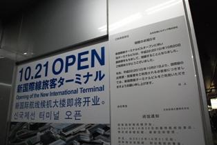 羽田・国際線、旧ターミナルへ Farewell to old HANEDA Int\'nal Tarminal _b0053082_23512313.jpg