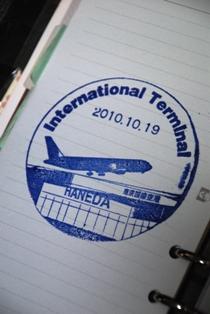 羽田・国際線、旧ターミナルへ Farewell to old HANEDA Int\'nal Tarminal _b0053082_23514790.jpg